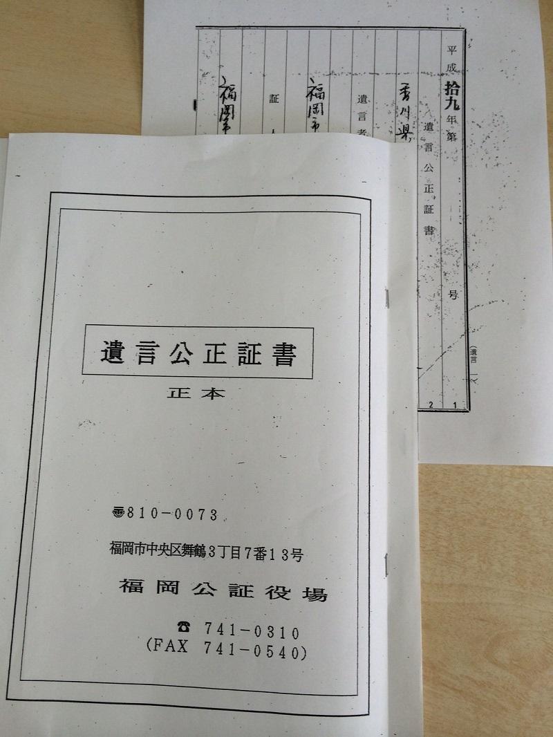 福岡 公証 役場